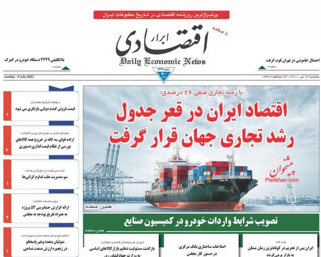 مانشيت إيران: قراءة إيرانية في خلفيات استعداد الرياض للحوار مع طهران 8