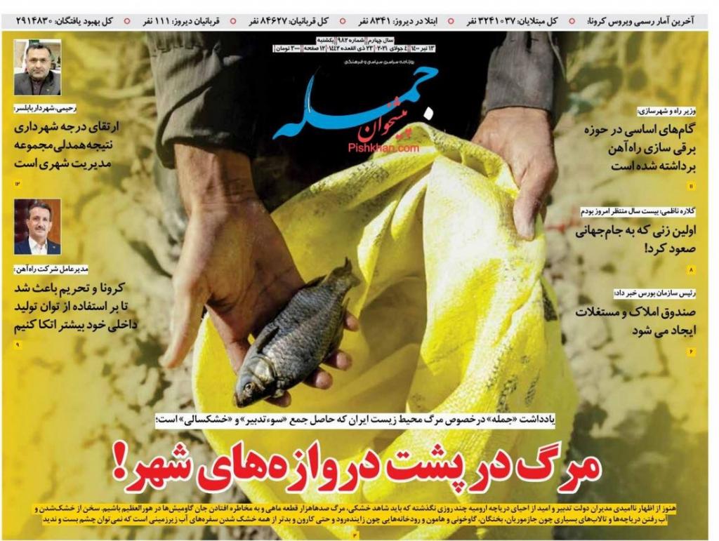 مانشيت إيران: قراءة إيرانية في خلفيات استعداد الرياض للحوار مع طهران 9