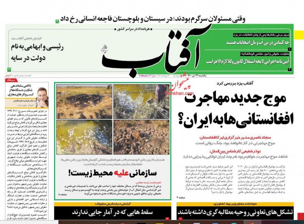مانشيت إيران: قراءة إيرانية في خلفيات استعداد الرياض للحوار مع طهران 2