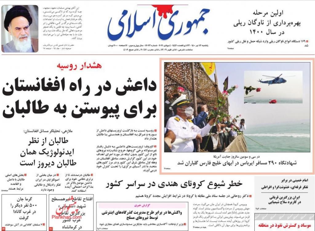 مانشيت إيران: قراءة إيرانية في خلفيات استعداد الرياض للحوار مع طهران 7