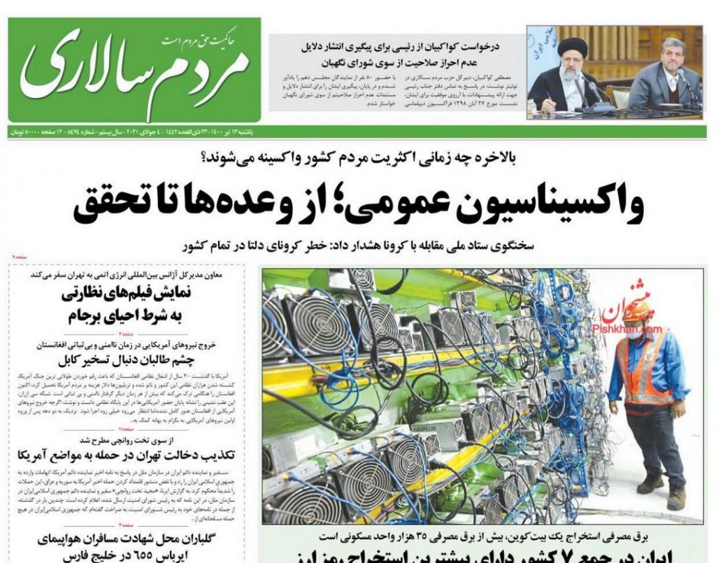 مانشيت إيران: قراءة إيرانية في خلفيات استعداد الرياض للحوار مع طهران 4