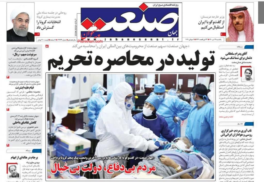 مانشيت إيران: قراءة إيرانية في خلفيات استعداد الرياض للحوار مع طهران 10