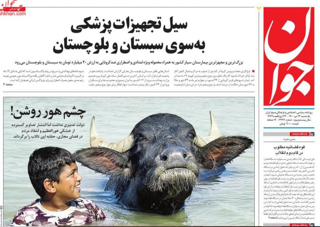 مانشيت إيران: قراءة إيرانية في خلفيات استعداد الرياض للحوار مع طهران 6