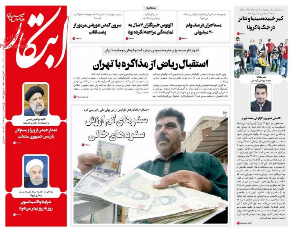 مانشيت إيران: قراءة إيرانية في خلفيات استعداد الرياض للحوار مع طهران 3