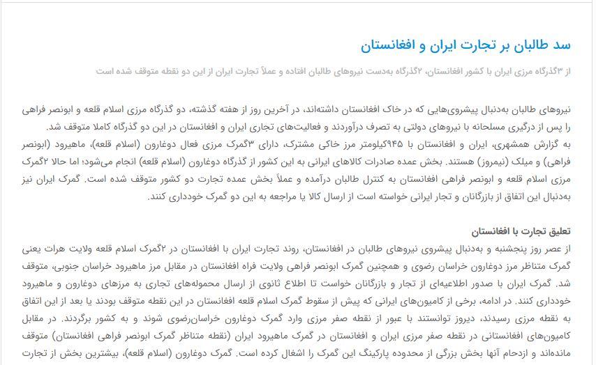 مانشيت إيران: ما هي التداعيات الاجتماعية والاقتصادية التي ستتركها أحداث أفغانستان على إيران؟ 9