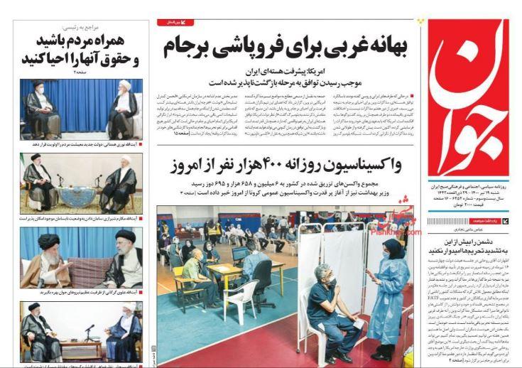 مانشيت إيران: ما هي التداعيات الاجتماعية والاقتصادية التي ستتركها أحداث أفغانستان على إيران؟ 4