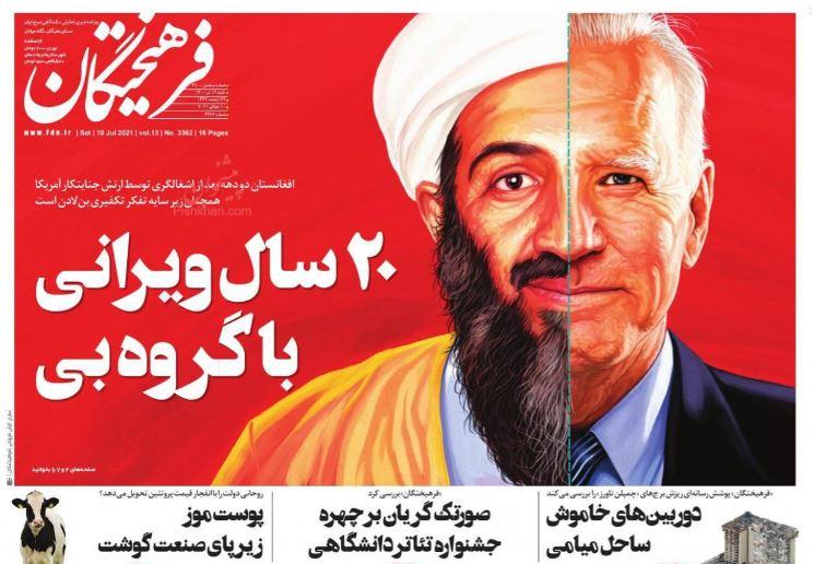 مانشيت إيران: ما هي التداعيات الاجتماعية والاقتصادية التي ستتركها أحداث أفغانستان على إيران؟ 6