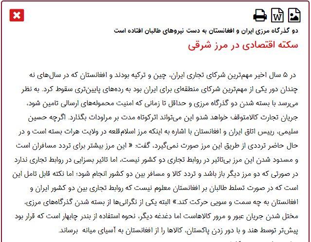 مانشيت إيران: ما هي التداعيات الاجتماعية والاقتصادية التي ستتركها أحداث أفغانستان على إيران؟ 8