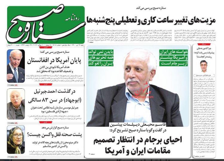 مانشيت إيران: ما هي التداعيات الاجتماعية والاقتصادية التي ستتركها أحداث أفغانستان على إيران؟ 5