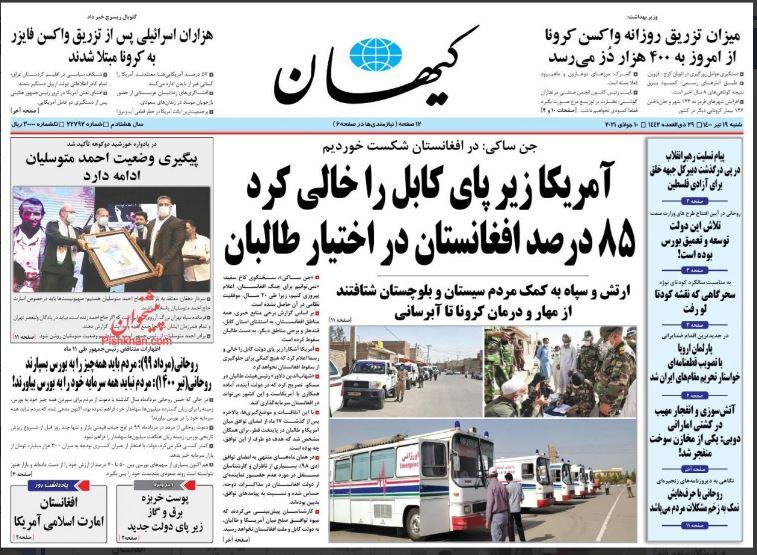 مانشيت إيران: ما هي التداعيات الاجتماعية والاقتصادية التي ستتركها أحداث أفغانستان على إيران؟ 1