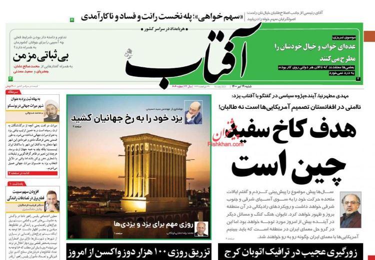 مانشيت إيران: ما هي التداعيات الاجتماعية والاقتصادية التي ستتركها أحداث أفغانستان على إيران؟ 2