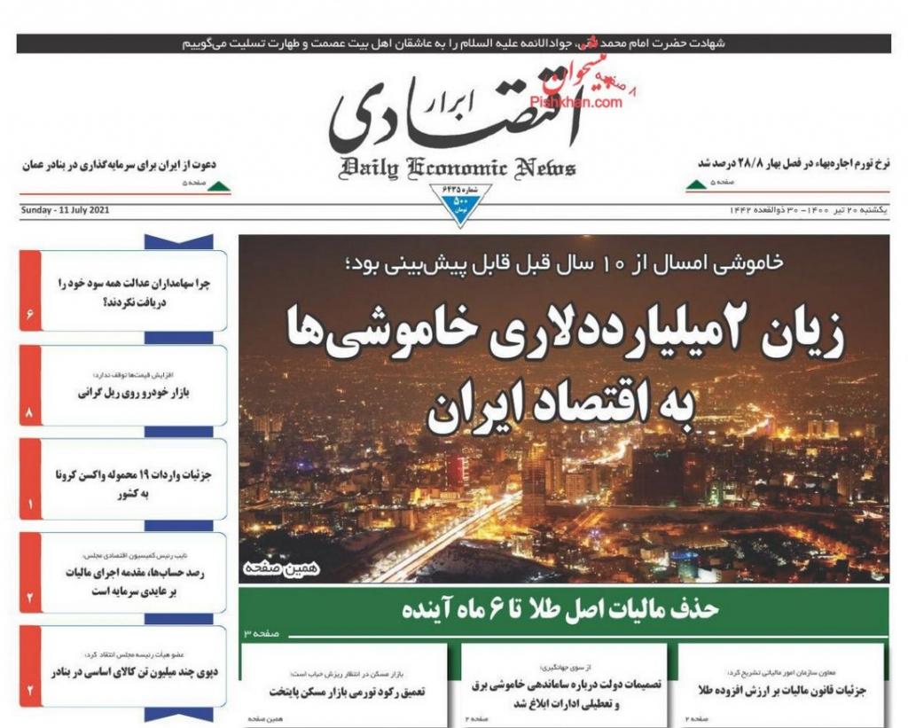 مانشيت إيران: انفجار شمالي طهران بين غموض الحقيقة وانتقاد التهويل 8