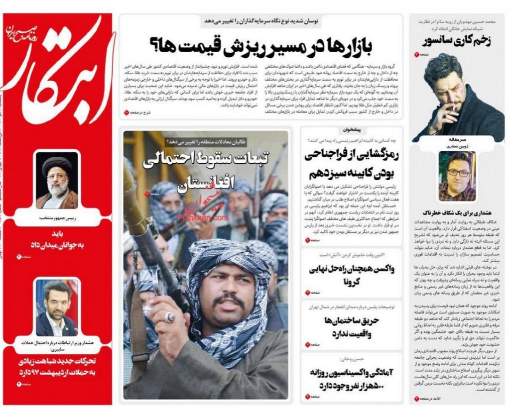 مانشيت إيران: انفجار شمالي طهران بين غموض الحقيقة وانتقاد التهويل 6
