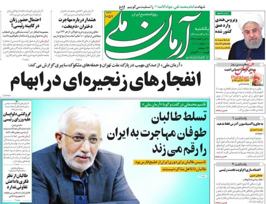 مانشيت إيران: انفجار شمالي طهران بين غموض الحقيقة وانتقاد التهويل 1