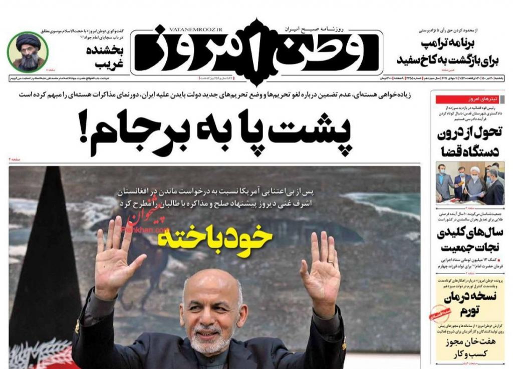مانشيت إيران: انفجار شمالي طهران بين غموض الحقيقة وانتقاد التهويل 5
