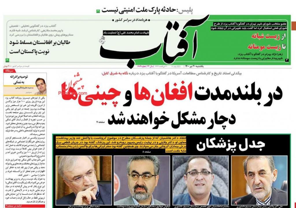 مانشيت إيران: انفجار شمالي طهران بين غموض الحقيقة وانتقاد التهويل 4
