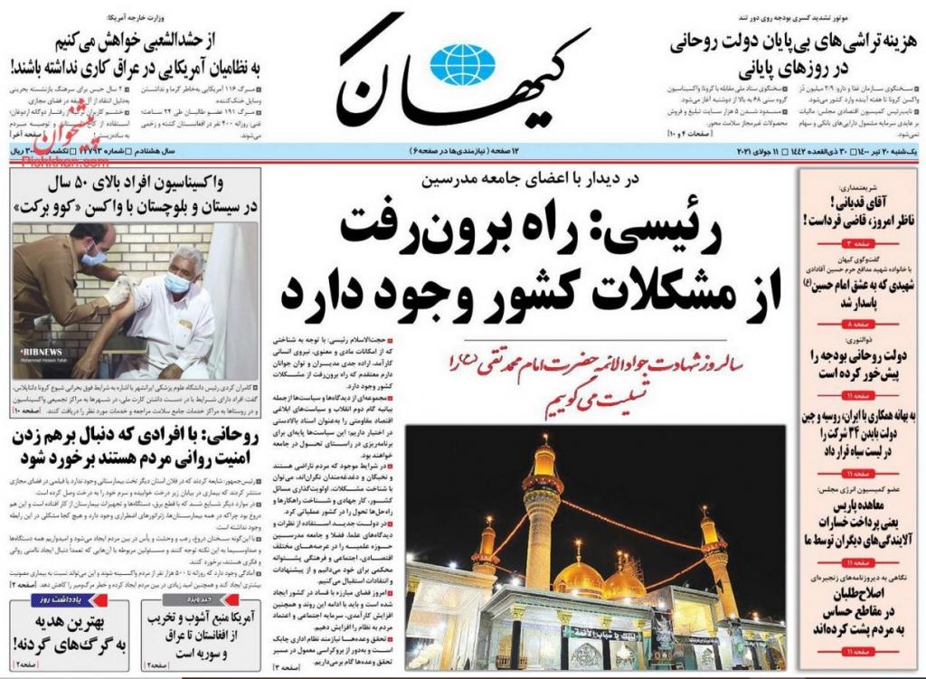 مانشيت إيران: انفجار شمالي طهران بين غموض الحقيقة وانتقاد التهويل 9