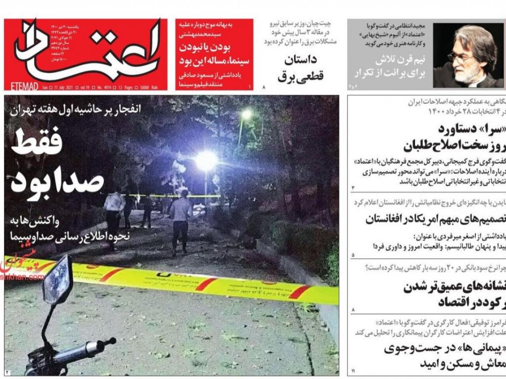 مانشيت إيران: انفجار شمالي طهران بين غموض الحقيقة وانتقاد التهويل 3