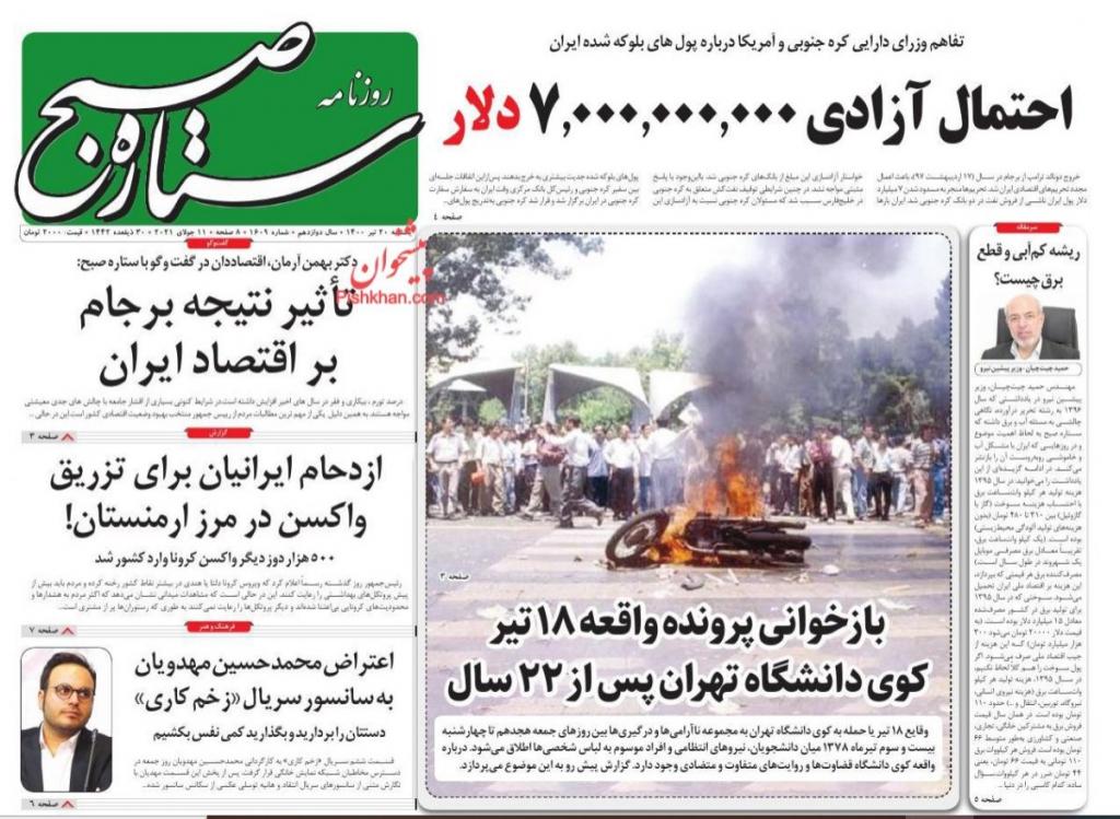 مانشيت إيران: انفجار شمالي طهران بين غموض الحقيقة وانتقاد التهويل 7
