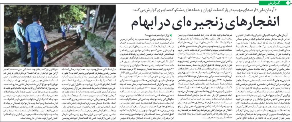 مانشيت إيران: انفجار شمالي طهران بين غموض الحقيقة وانتقاد التهويل 10