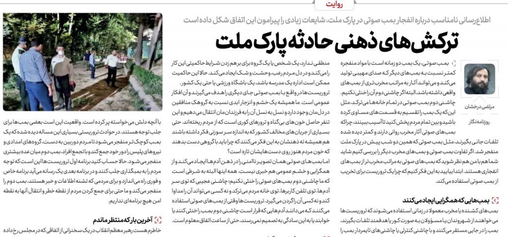 مانشيت إيران: انفجار شمالي طهران بين غموض الحقيقة وانتقاد التهويل 11