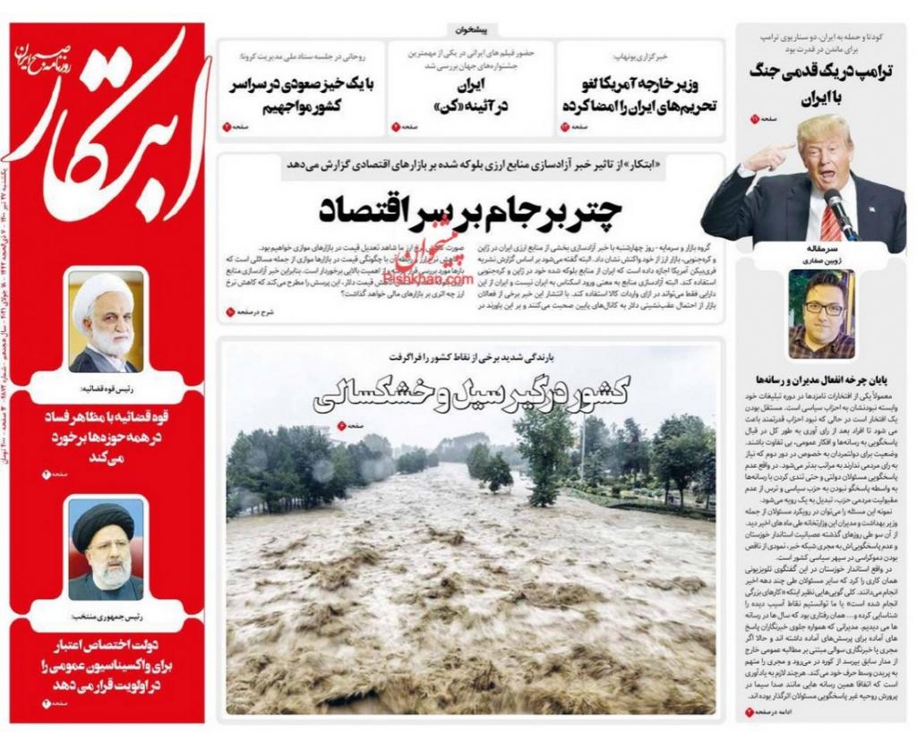 مانشيت إيران: محافظة خوزستان مازالت ما زالت تعاني العطش 1