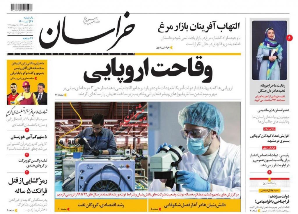 مانشيت إيران: محافظة خوزستان مازالت ما زالت تعاني العطش 3