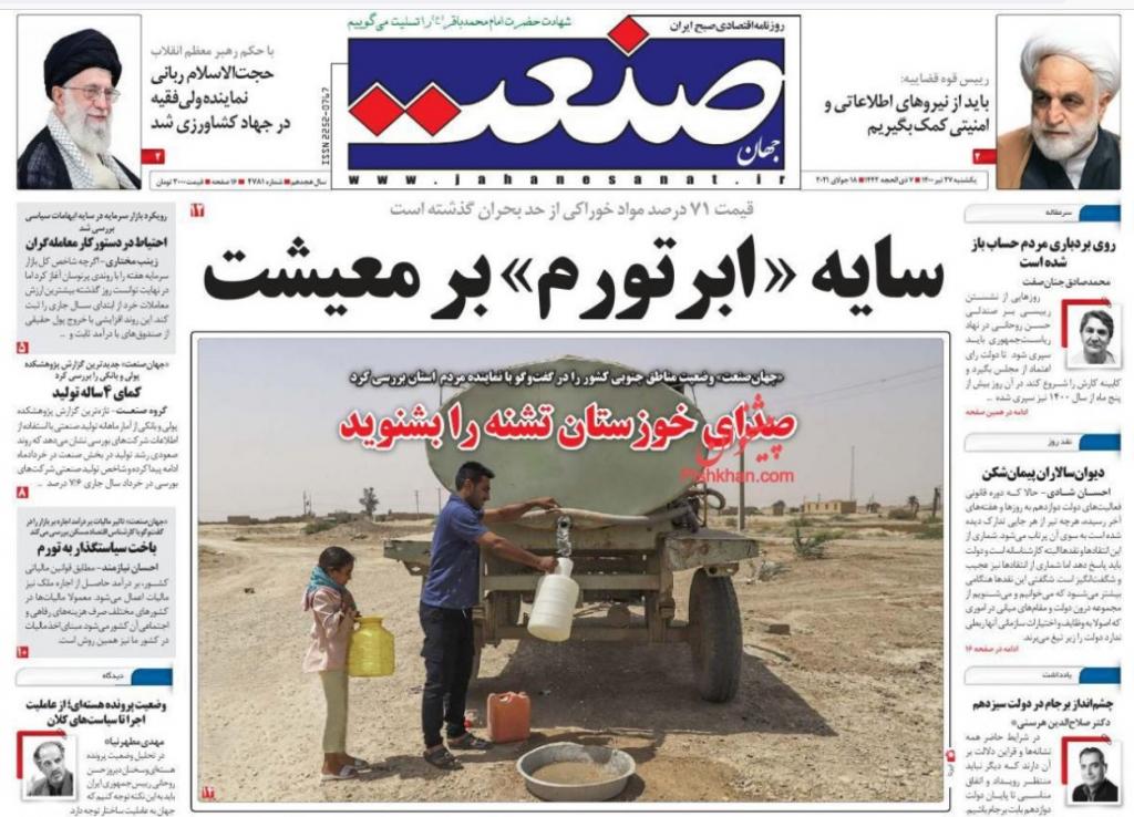 مانشيت إيران: محافظة خوزستان مازالت ما زالت تعاني العطش 5