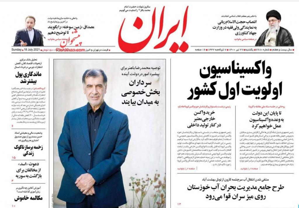 مانشيت إيران: محافظة خوزستان مازالت ما زالت تعاني العطش 9