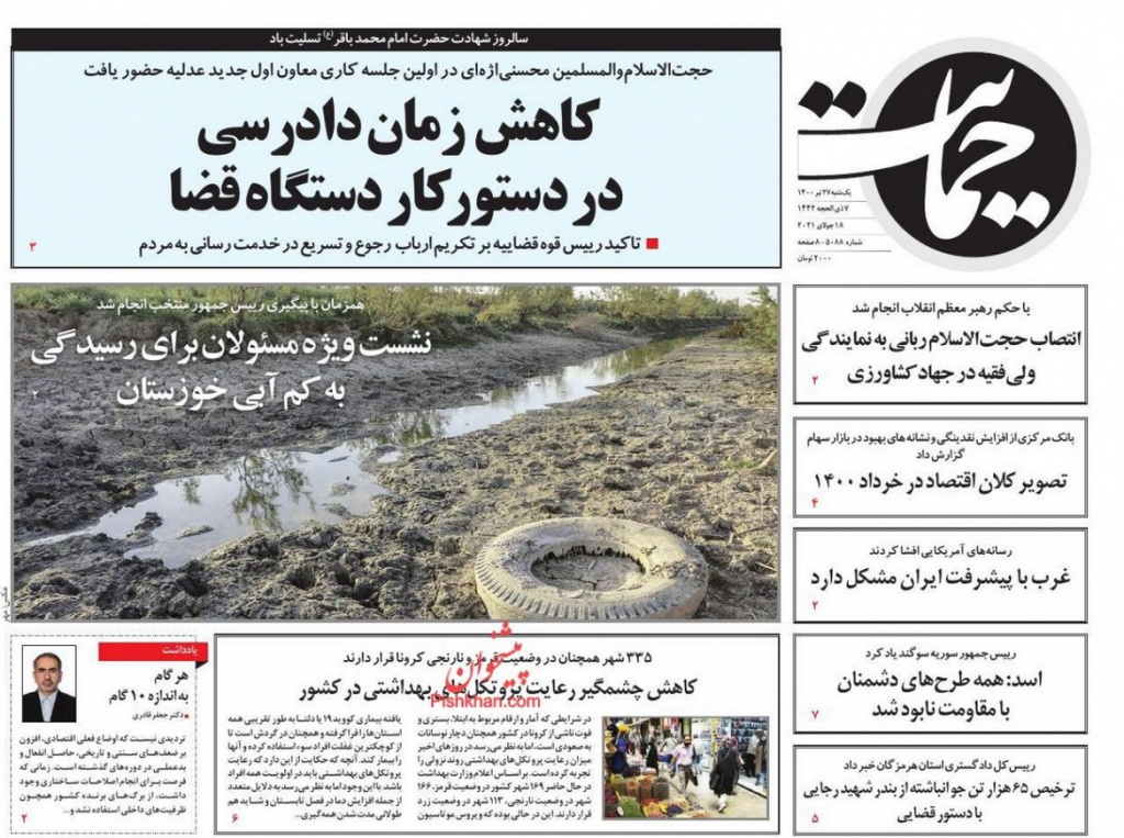 مانشيت إيران: محافظة خوزستان مازالت ما زالت تعاني العطش 6