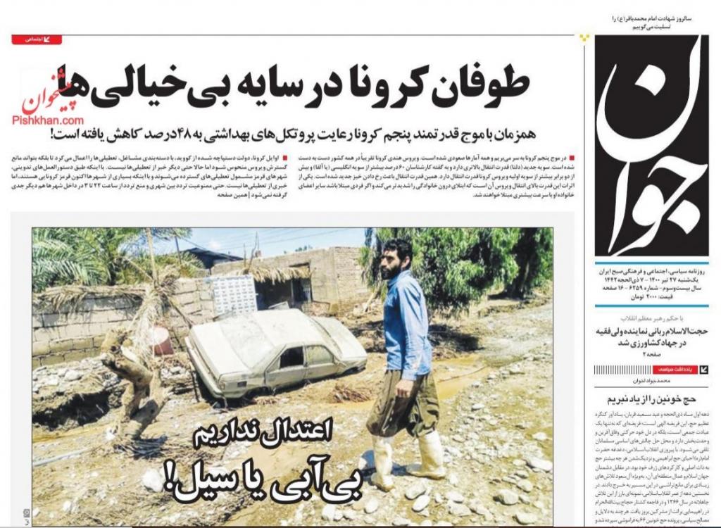 مانشيت إيران: محافظة خوزستان مازالت ما زالت تعاني العطش 4