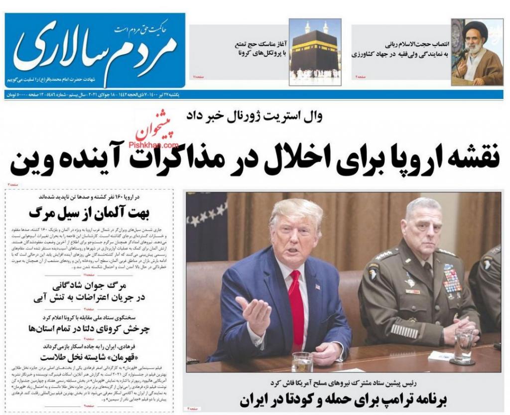 مانشيت إيران: محافظة خوزستان مازالت ما زالت تعاني العطش 2