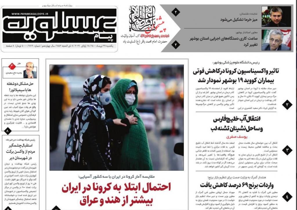 مانشيت إيران: محافظة خوزستان مازالت ما زالت تعاني العطش 8