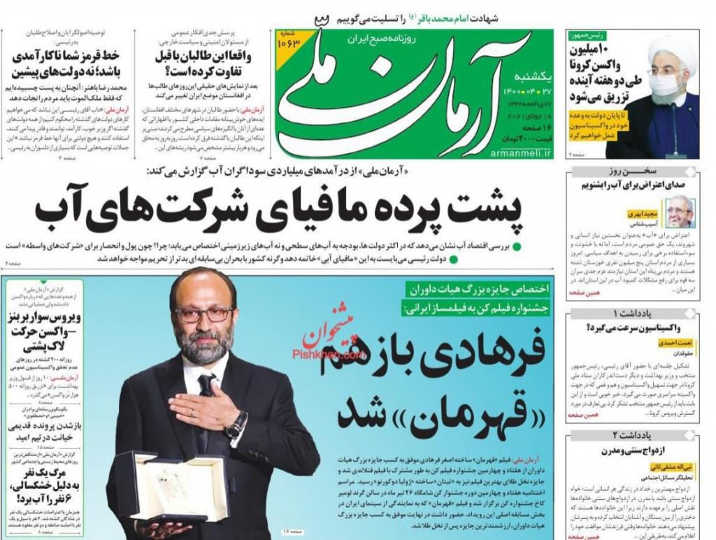 مانشيت إيران: محافظة خوزستان مازالت ما زالت تعاني العطش 7