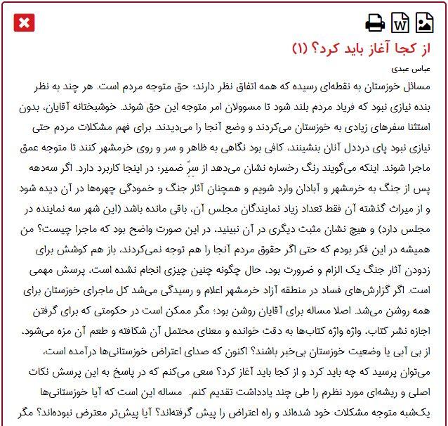 مانشيت إيران: نوًّاب الأهواز في المجالس الرسمية.. جزء من المشكلة أم الحل؟ 6