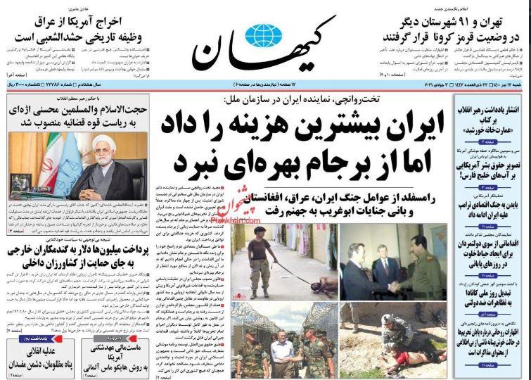 مانشيت إيران: سيستان وبلوتشستان على أعتاب كارثة.. واجتماع أوبك يمهّد لتحسين العلاقات مع الرياض 5