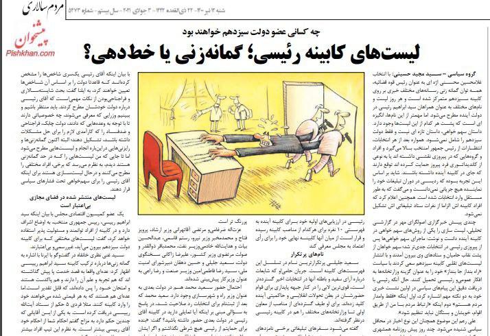 مانشيت إيران: سيستان وبلوتشستان على أعتاب كارثة.. واجتماع أوبك يمهّد لتحسين العلاقات مع الرياض 7