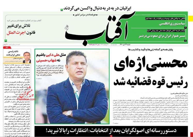 مانشيت إيران: سيستان وبلوتشستان على أعتاب كارثة.. واجتماع أوبك يمهّد لتحسين العلاقات مع الرياض 2