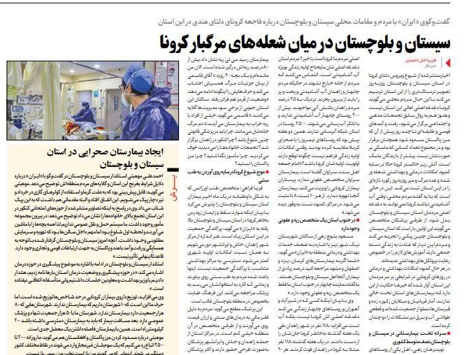 مانشيت إيران: سيستان وبلوتشستان على أعتاب كارثة.. واجتماع أوبك يمهّد لتحسين العلاقات مع الرياض 9