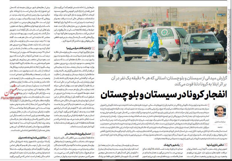 مانشيت إيران: سيستان وبلوتشستان على أعتاب كارثة.. واجتماع أوبك يمهّد لتحسين العلاقات مع الرياض 8