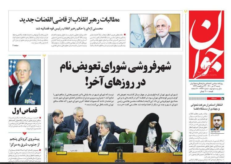 مانشيت إيران: سيستان وبلوتشستان على أعتاب كارثة.. واجتماع أوبك يمهّد لتحسين العلاقات مع الرياض 1