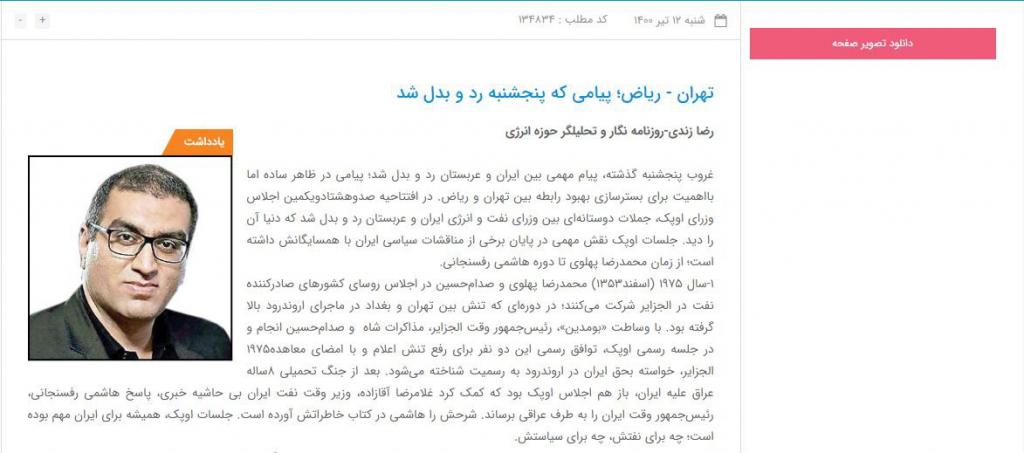 مانشيت إيران: سيستان وبلوتشستان على أعتاب كارثة.. واجتماع أوبك يمهّد لتحسين العلاقات مع الرياض 6