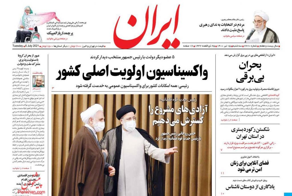 مانشيت إيران: صعوبات اقتصادية ومعيشية تواجه الشعب الإيراني 3