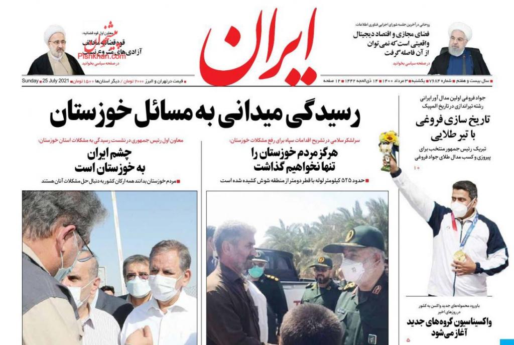 مانشيت إيران: الجمهورية الإسلامية بين احتجاجات خوزستان وموجة كورونا الخامسة 2