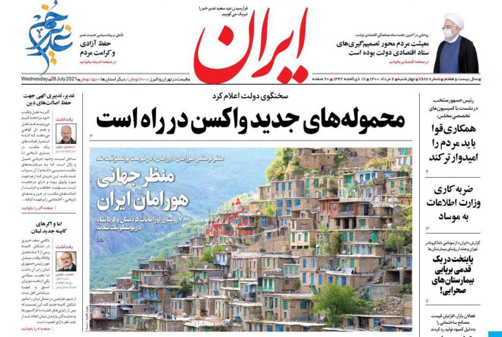 مانشيت إيران: هل سلّم بايدن رسالة إلى طهران عبر الكاظمي؟ 3