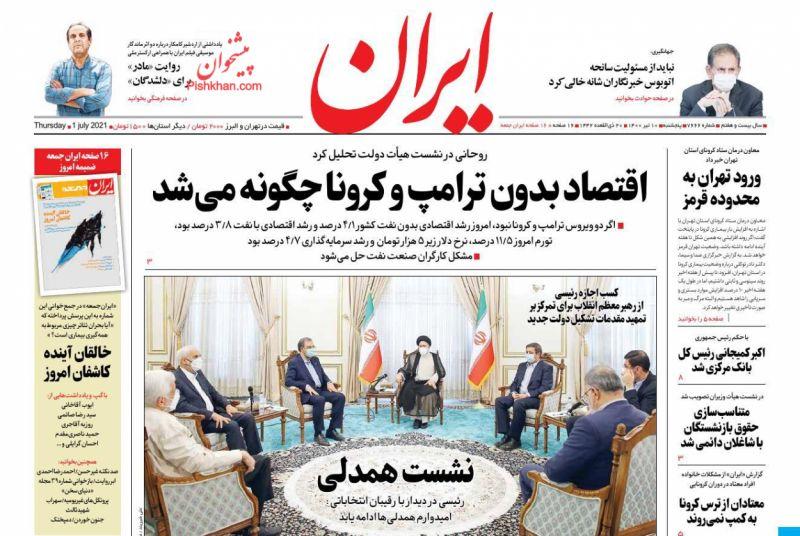 مانشيت إيران: تضارب الآراء الأصولية والإصلاحية حول ضعف إقبال الناس على صناديق الاقتراع والأصوات البيضاء 3