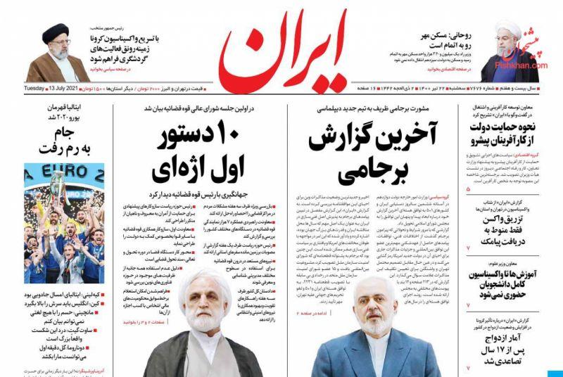 مانشيت إيران: ما هي الخلفيات التي دفعت ظريف لتقديم إحاطة مفصلة للبرلمان حول المفاوضات النووية؟ 7