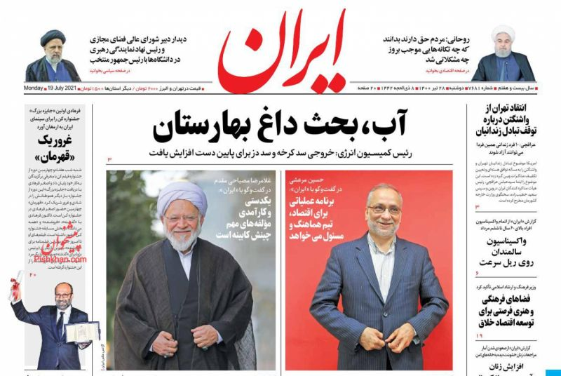 مانشيت إيران: البشائر تبدأ من بلدية طهران.. رئيسي يظهر التزامًا بوصايا خامنئي 2