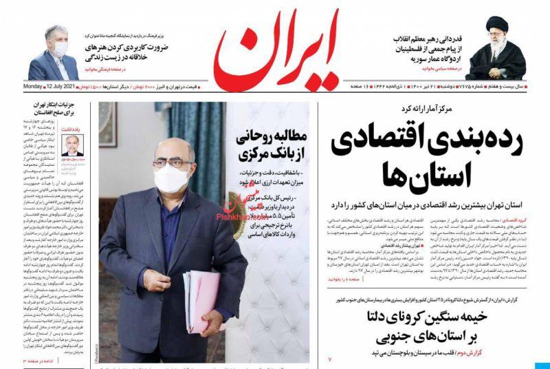 مانشيت إيران: قراءة إصلاحية في خلفيات اتهام الأصوليين لروحاني بتسليم رئيسي حكومة مديونة 7