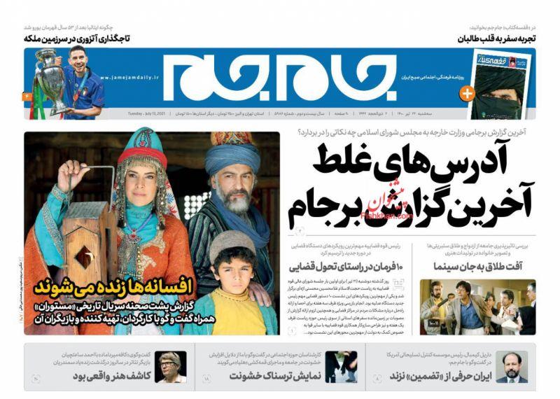 مانشيت إيران: ما هي الخلفيات التي دفعت ظريف لتقديم إحاطة مفصلة للبرلمان حول المفاوضات النووية؟ 6